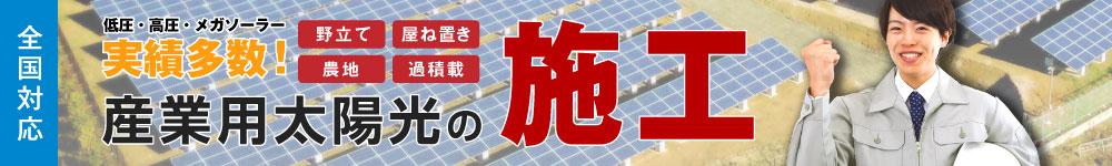 産業用太陽光の施工