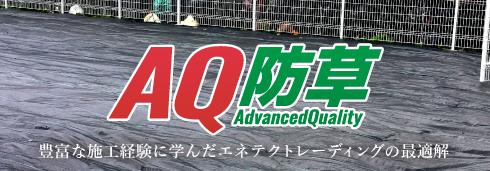 AQ防草サービス