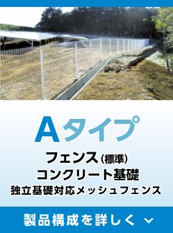 Aタイプ フェンス(標準)コンクリート基礎
