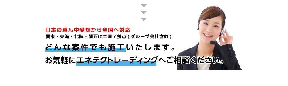 日本の真ん中愛知から全国へ対応!関東・東海・北陸・関西に全国7拠点(グループ会社含む)【どんな案件でも施工いたします。お気軽にビークレルへご相談ください。】