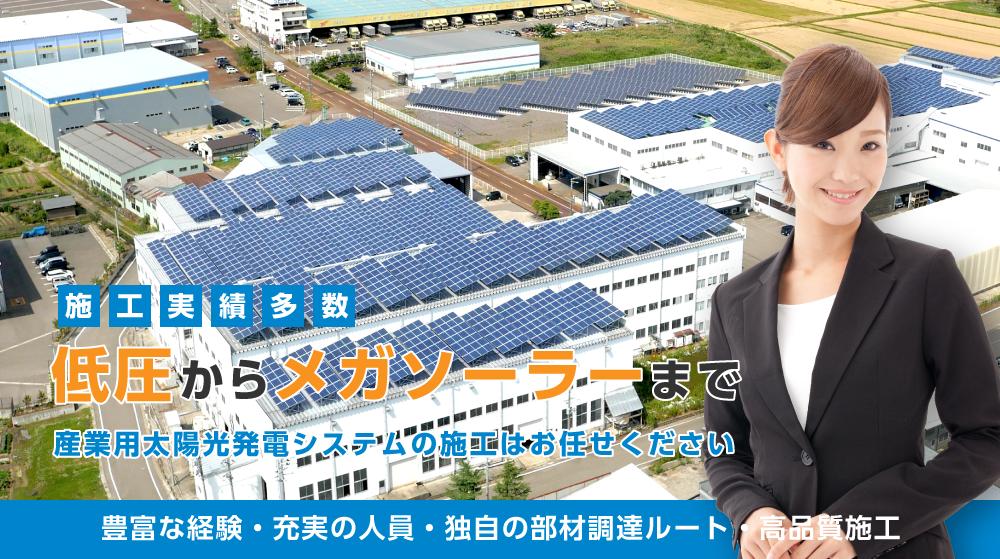 施工実績多数!低圧からメガソーラーまで、産業用太陽光発電システムの施工はお任せください!【豊富な経験・充実の経験・独自の部材調達ルート】