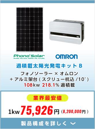 ラインナンップ 過積載太陽光発電キットB