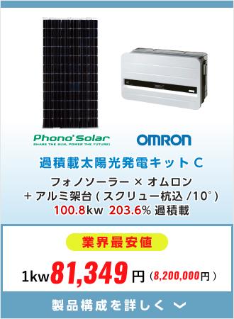 ラインナンップ 過積載太陽光発電キットC