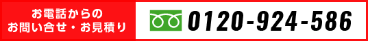 0120-924-586