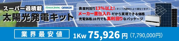 ビークレルのスーパー過積載 太陽光キット