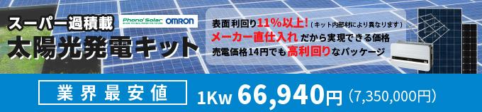 エネテクトレーディングのスーパー過積載 太陽光キット