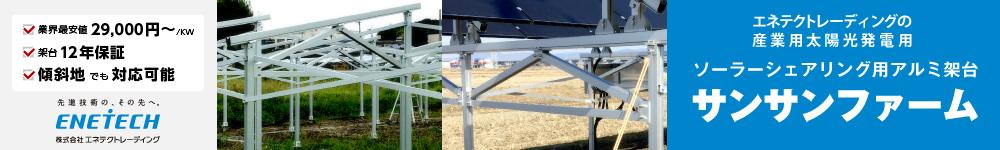 ソーラーシェアリング架台
